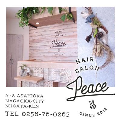 新潟県長岡市の美容室|Hair Salon Peace|ヘアサロンピース