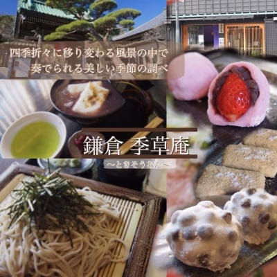 江ノ電長谷駅 お蕎麦とお団子の『鎌倉季草庵』