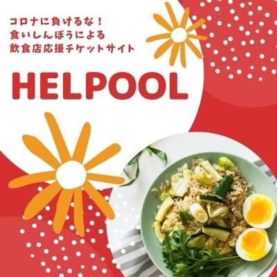 コロナに負けるな!食いしんぼうによる飲食店応援チケットサイト【HELPOOL】