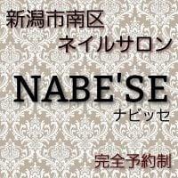 新潟市南区ネイルサロン完全予約制/NABE'SE~ナビッセ~