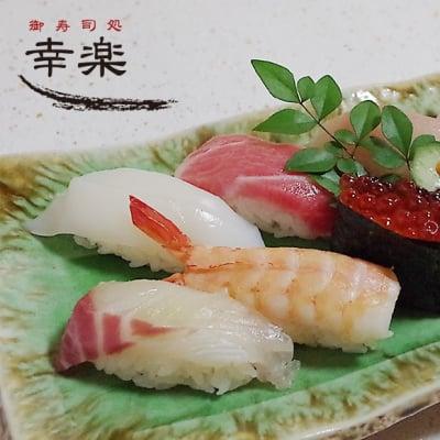 愛媛・松山にある御寿司処 幸楽 瀬戸内宇和島からの新鮮な魚介 地酒も取り揃えております!