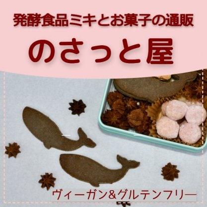 """九州産雑穀お菓子の通販""""のさっと屋"""""""