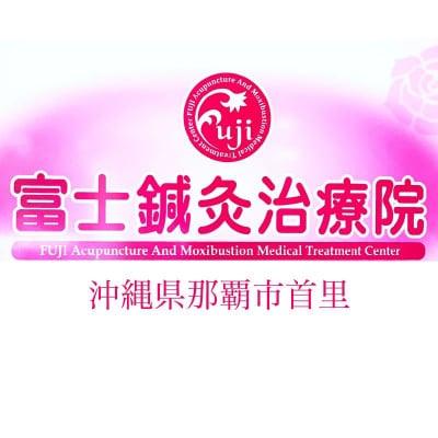 富士鍼灸治療院 | 沖縄県那覇市首里の薬を使わない治療院