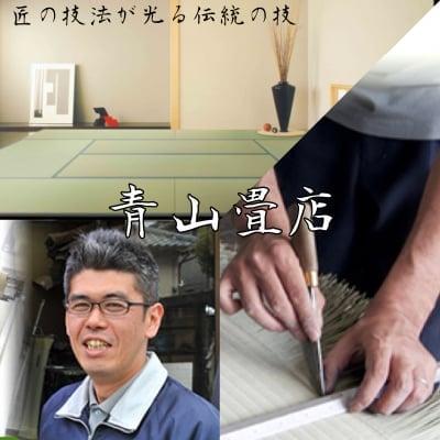 株式会社青山畳店