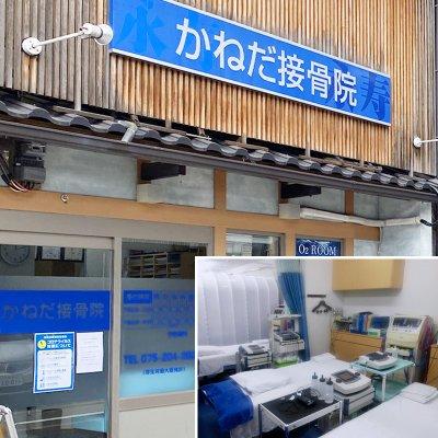 【京都】かねだ接骨院の酸素ルーム