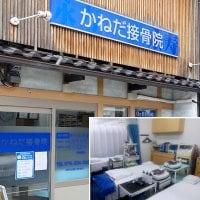 【京都】かねだ接骨院 酸素ルーム 関西の施術所で最大、唯一!スポーツ時のパフォーマンスUP、日常生活の疲労回復に最適!酸素カプセルのルーム版
