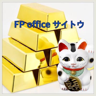 FP office サイトウ