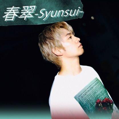 沖縄発!無名の歌手が2日間で1万5000人を魅了した!!!シンガーソングメッセンジャー春翠公式ホームページ