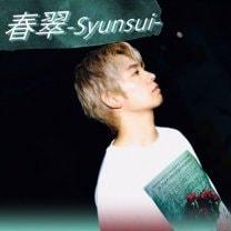 無名の歌手が2日間で1万5000人を魅了した!春翠公式ホームページ