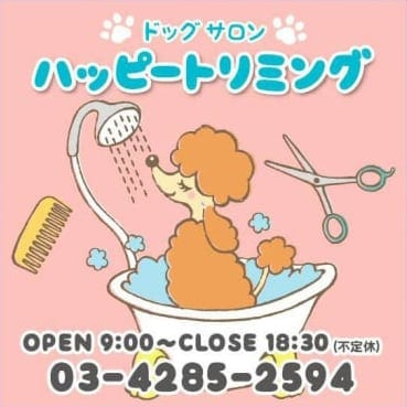 江戸川区篠崎 ドッグサロン ハッピートリミング