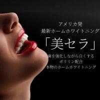 ポリリン配合☆本物のホームホワイトニングの個人輸入代行窓口「美セラ」/歯科衛生士/奥田清子が「口腔から美と健康」を提唱