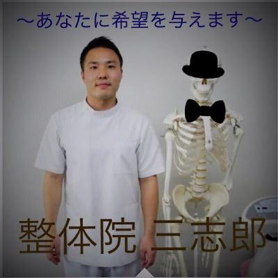 整体院 三志郎 どこに行っても治らない腰痛!ご相談下さい!