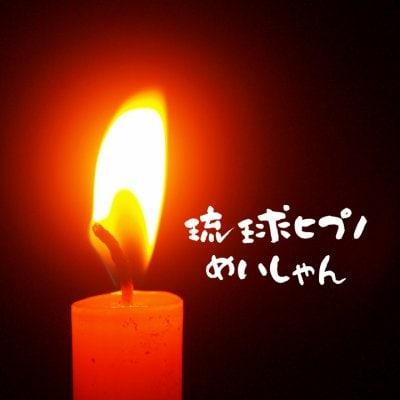 魂セラピスト 沖縄・全国オンライン 霊視リーディング鑑定 神人 琉球ヒプノめいしゃん