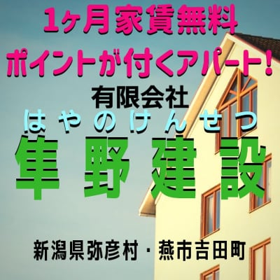 1ヶ月家賃無料・ポイントが付くアパート!新潟県弥彦村・燕市吉田町/有限会社隼野建設