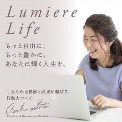 数秘術で輝く人生を 新潟 東京 オンライン Lumiere-Lifeルミエールライフ