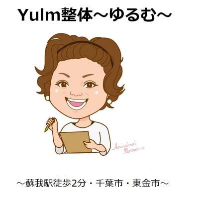 『Yulm整体〜ゆるむ〜』〜蘇我駅徒歩2分・千葉市・東金市〜
