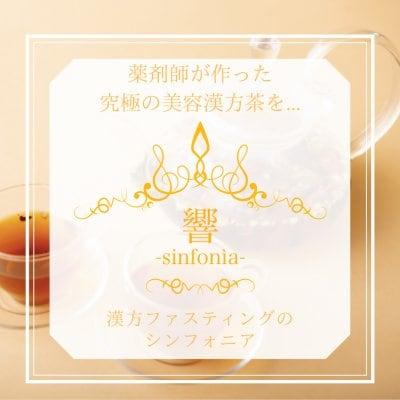 美容茶の響き茶|漢方茶でセルフケア|ダイエット・むくみ・冷え性・妊活にも【響-sinfonìa-】