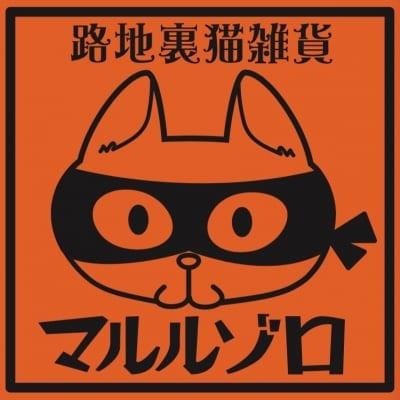 """路地裏猫雑貨""""マルルゾロ"""""""