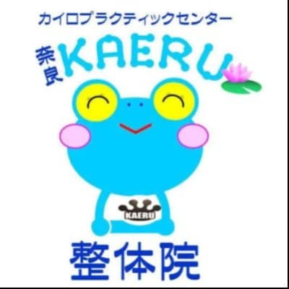 かえる整体〜奈良KAERU〜カイロプラクティックセンター奈良KAERU整体院〜橿原市〜かえる整体院