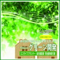 新潟県の不動産は(有)グリーン開発