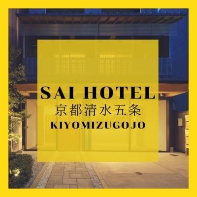 SAI hotel清水五条