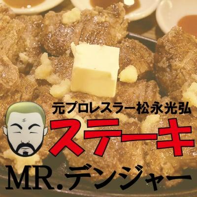 ステーキハウス『ミスターデンジャー』立花本店|東武亀戸線東あずま駅徒歩3分