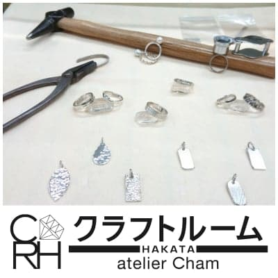 クラフトルームHAKATA〜atelier Cham〜/博多のジュエリー教室/彫金/ワックス/デザイン/宝石学/ワイヤーアート/陶芸小物