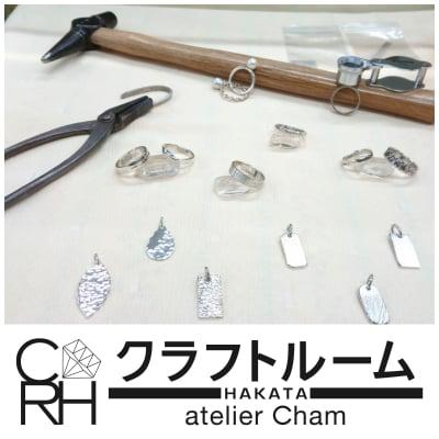 クラフトルームHAKATA・博多のジュエリー教室/オリジナルジュエリー〜atelier Cham〜