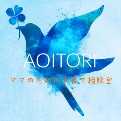 ママのためのオンライン子育て相談室*AOITORI*|愛媛県松山市|子供の成長発達のヒントにオンラインでママトレ!(ペアレントトレーニング)|発達凸凹・登校しぶりカウンセリング|個別・グループセッション|Zoom対応