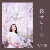 名古屋・小顔エステ・リフトアップ・フェイシャル・桜サローネ