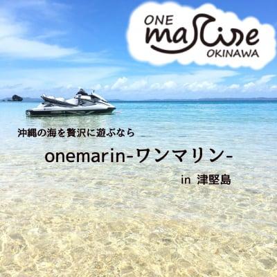 沖縄で日帰り旅行・クルージングするなら 沖縄県津堅島のマリンアクティブonemarin(ワンマリン)