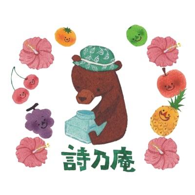 〜沖縄首里にある手作りお菓子&ジャム工房〜 詩乃庵