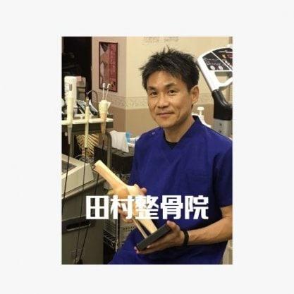 田村整骨院 [神戸市中央区]
