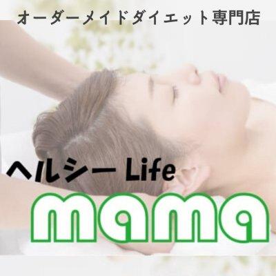沖縄オーダーメイドダイエット専門店『ヘルシーLife mama』