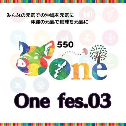 One family(ワンファミリー )/ワクワク大人塾/チームビルド/最強・最高のチームづくり/夢実現/沖縄