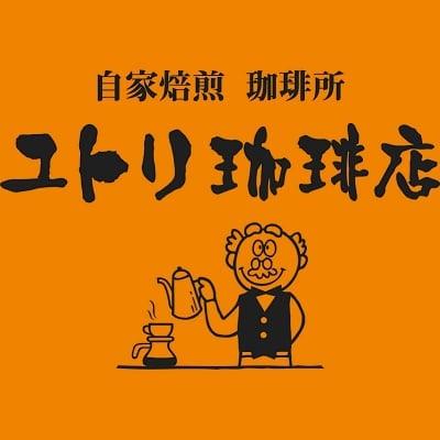 ユトリ珈琲店 福井 自家焙煎コーヒー専門店