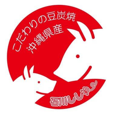 うるま市石川の沖縄県産豚肉専門店 石川ししやー