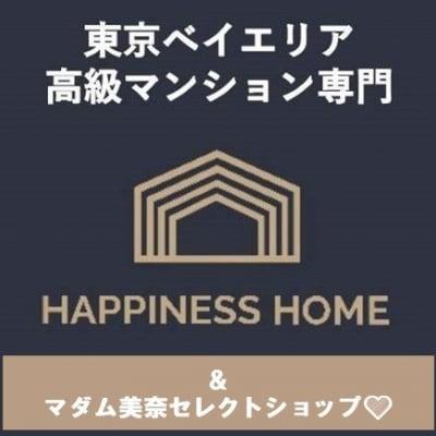 東京ベイエリア 高級マンション売買専門『ハピネスホーム』&マダム美奈のセレクトショップ
