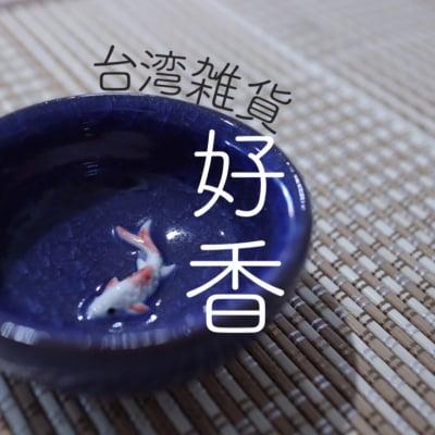 台湾雑貨 好香-ハオシャン-