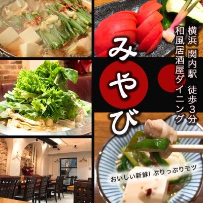さっぱりもつ鍋・もつ焼きが人気の和風居酒屋ダイニング みやび 横浜関内駅徒歩3分