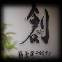 奈良県大和八木 備長炭イタリアン創~SOU~