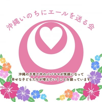 沖縄県宜野湾市/ちねんさんちで開催/沖縄いのちにエールを送る会