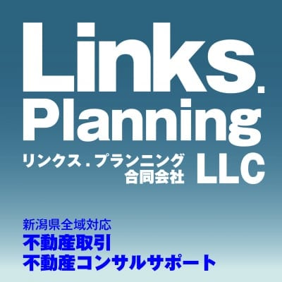 新潟県全エリア対応|無料で不動産コンサルサポート|リンクス・プランニング合同会社