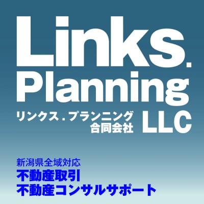 新潟県全エリア対応 無料で不動産コンサルサポート リンクス・プランニング合同会社