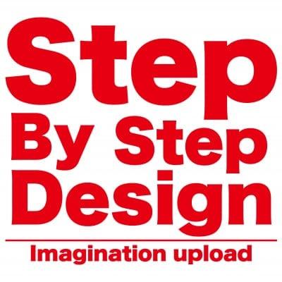 step by step design(ステップバイステップデザイン)