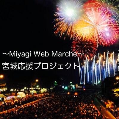 〜Miyagi Web Marche〜 宮城応援プロジェクト