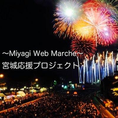 宮城応援プロジェクト 〜Miyagi Web Marche〜