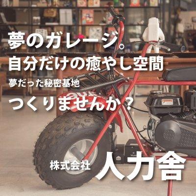 新潟県燕市吉田|夢のガレージ 自分だけの癒し空間 夢だった秘密基地つくりませんか?|株式会社人力舎