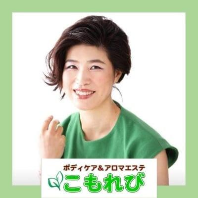 鳥取県米子市/ボディケア&アロマエステ/疲労回復/肩こり/腰痛/ストレッチ/こもれび