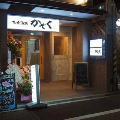 京都四条大宮/大衆酒場 かぞく